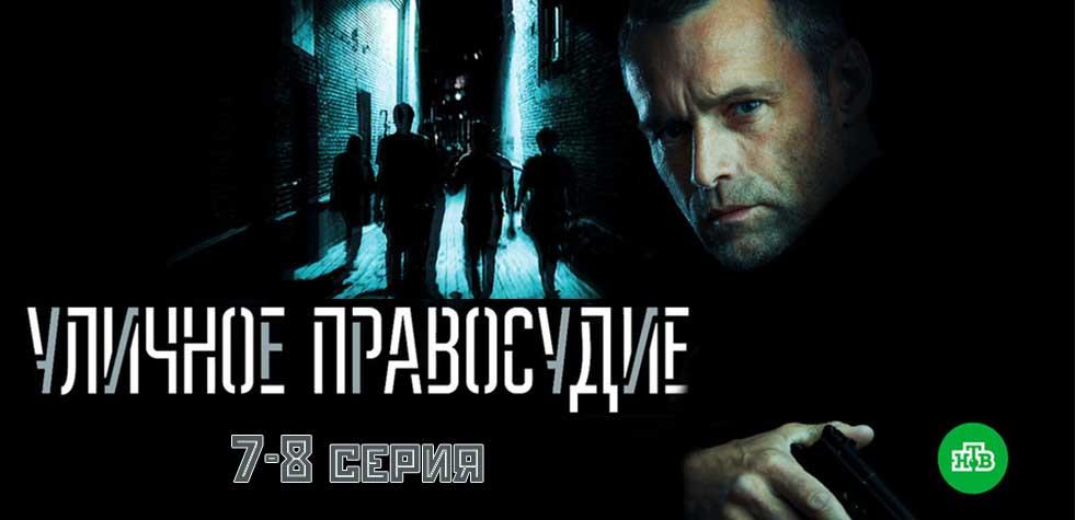 Уличное правосудие 7, 8 серия