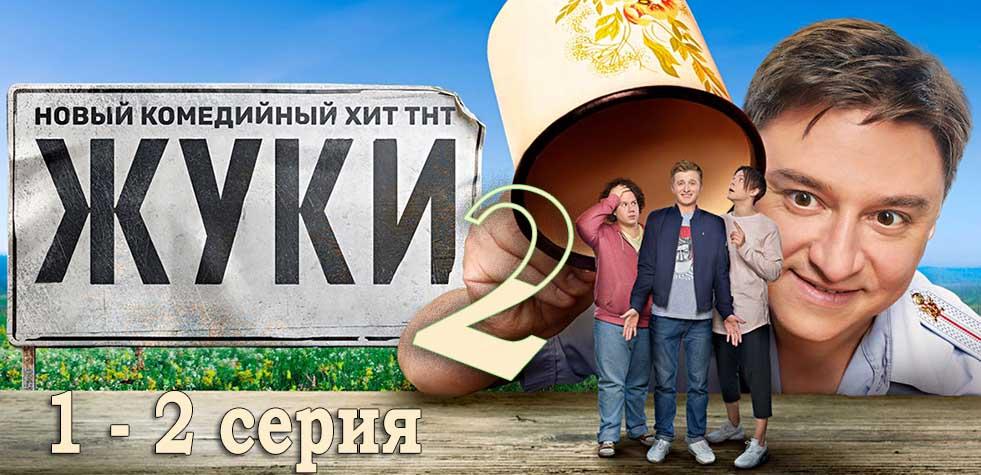 Жуки 2 сезон 1, 2 серия