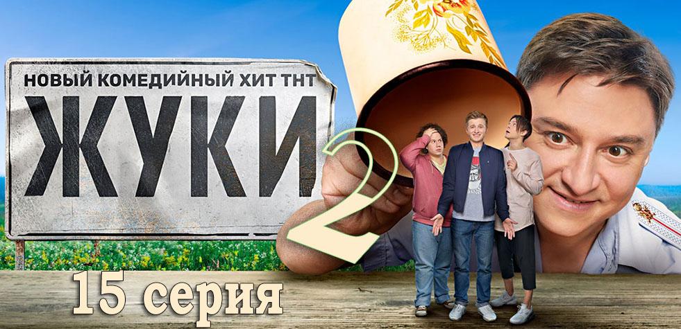 Жуки 2 сезон 15 серия