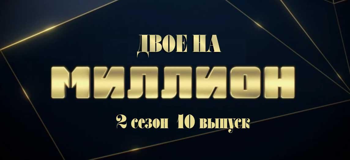 Двое на миллион 2 сезон 10 выпуск