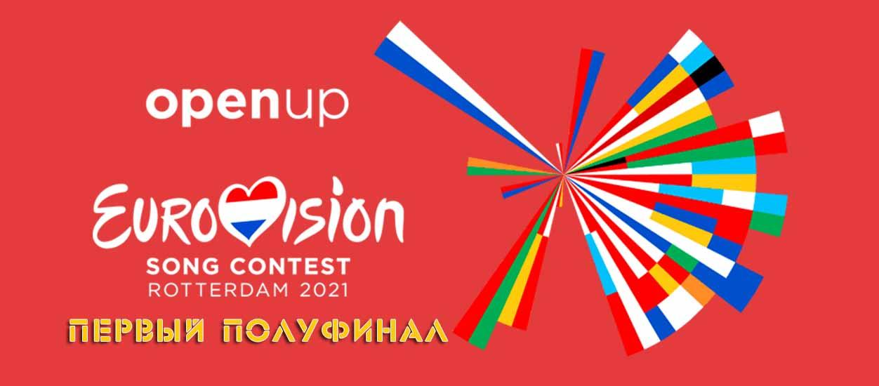 «Евровидение-2021» - Первый полуфинал
