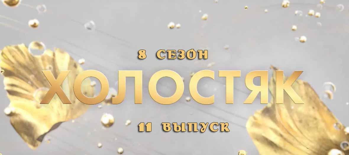 Холостяк 8 сезон 11 выпуск