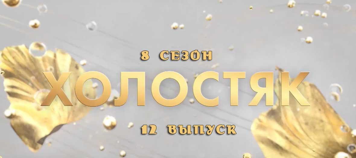 Холостяк 8 сезон 12 выпуск