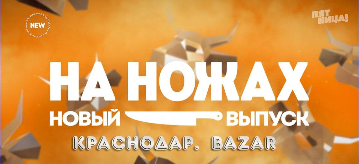 На ножах 6 сезон 22 выпуск - Краснодар, Bazar