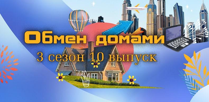 Обмен домами 3 сезон 10 выпуск