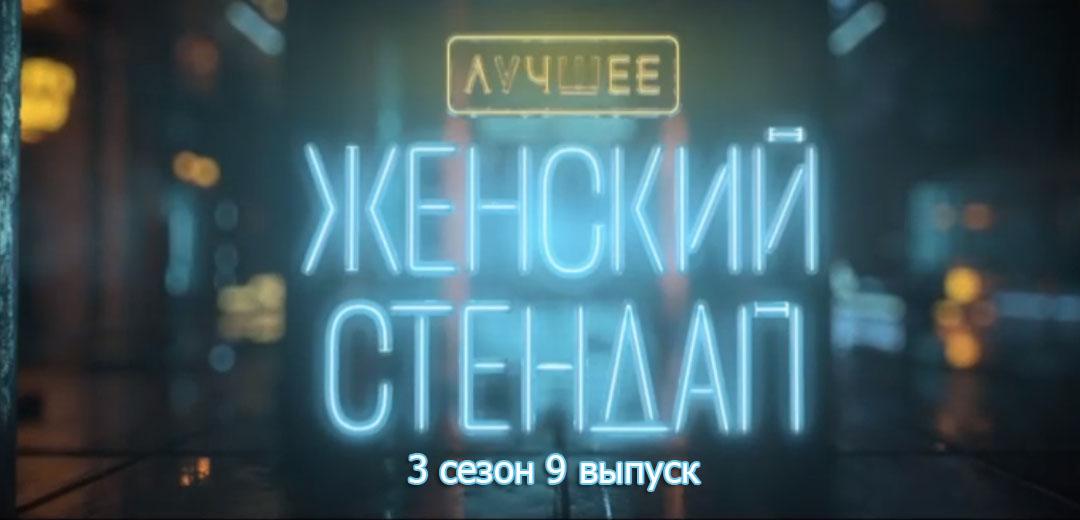 Женский Стендап 3 сезон 9 выпуск
