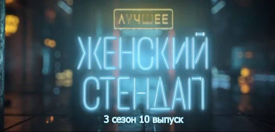 Женский Стендап 3 сезон 10 выпуск
