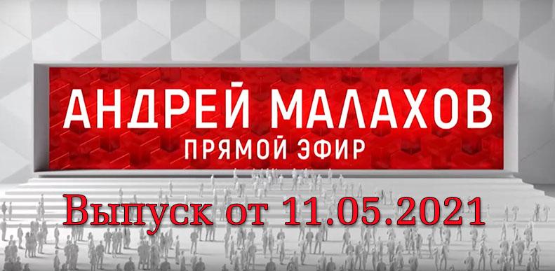 Андрей Малахов. Прямой эфир от 11.05.2021