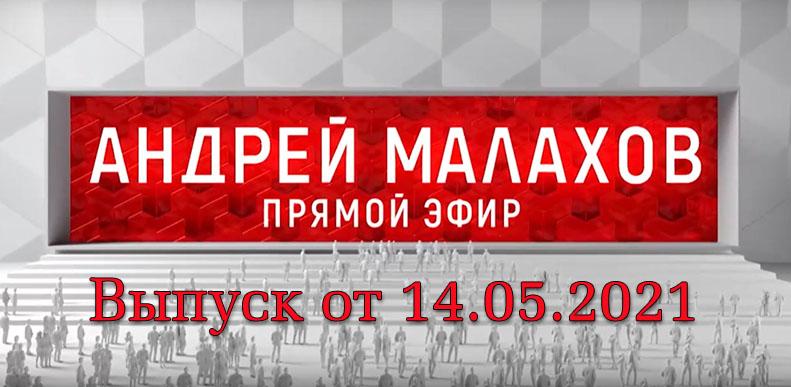 Андрей Малахов. Прямой эфир от 14.05.2021
