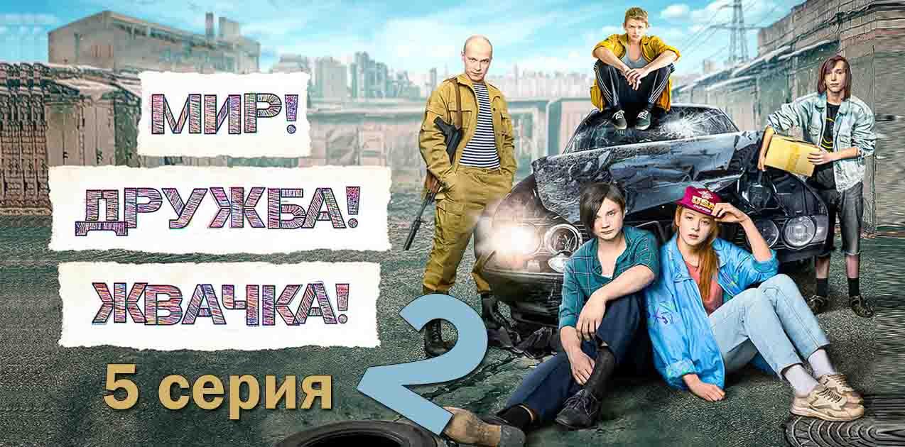 """""""Мир! Дружба! Жвачка!"""" 2 сезон 5 серия"""
