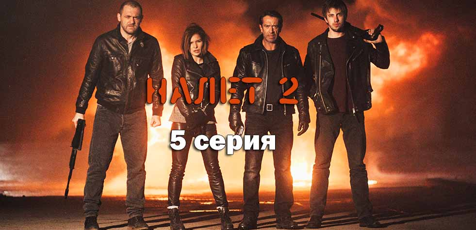 Налет 2 сезон 5 серия