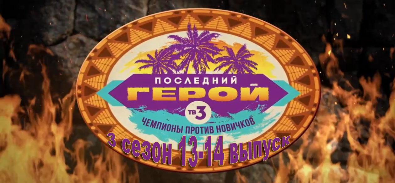 Последний герой. Чемпионы против новичков - 13,14 выпуск 3 сезона