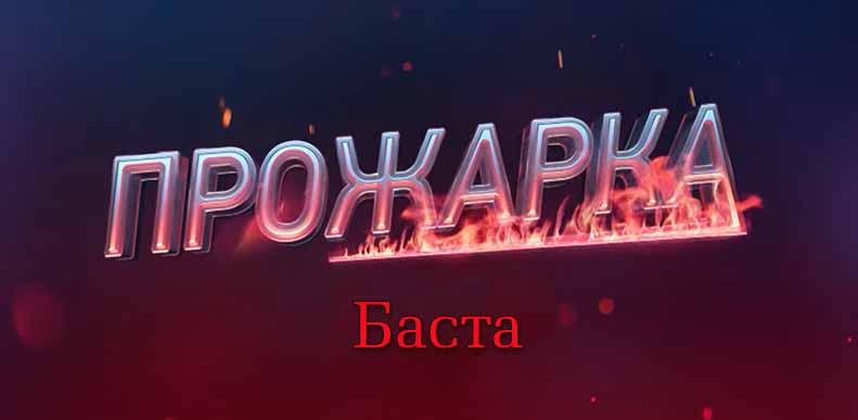 Прожарка 3 сезон 2 выпуск