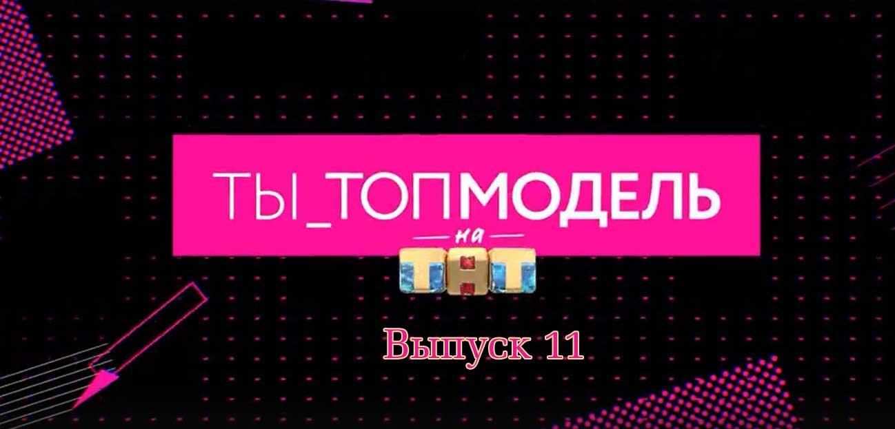 Ты - Топ-модель 11 выпуск