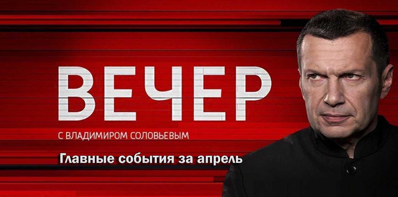 Вечер с Владимиром Соловьевым от 05.05.2021