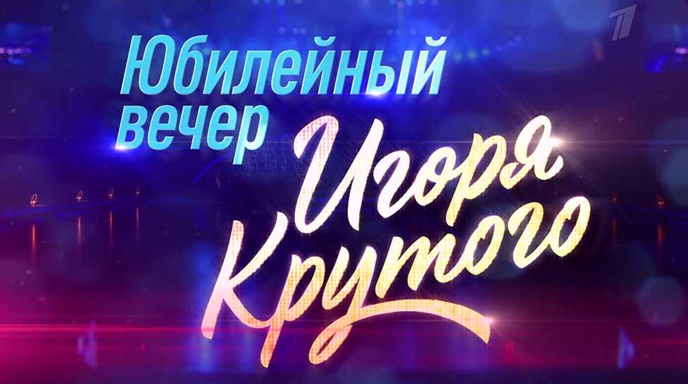 Юбилейный вечер Игоря Крутого с участием мировых звезд фигурного катания