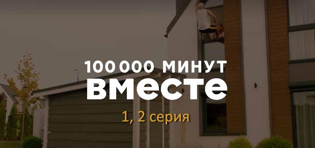 100000 минут вместе 1, 2 серия