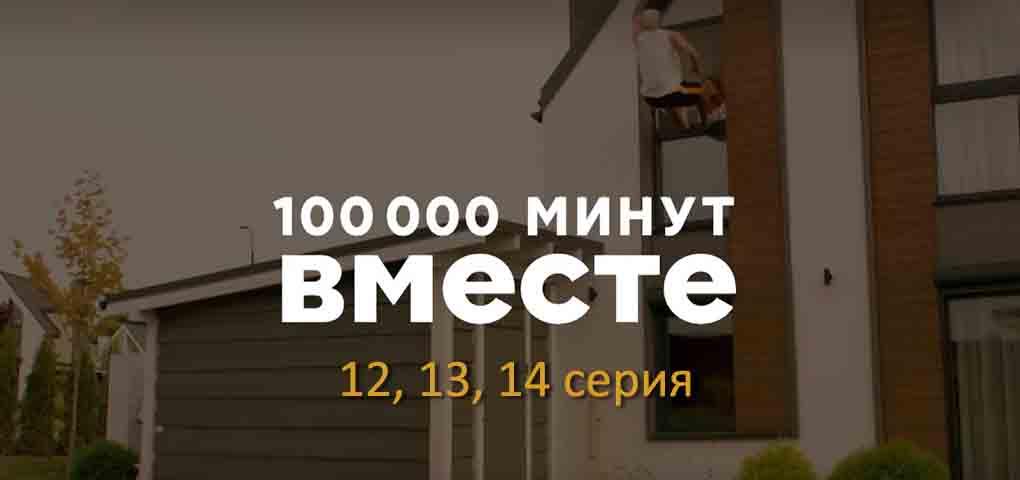 100000 минут вместе 12, 13, 14 серия