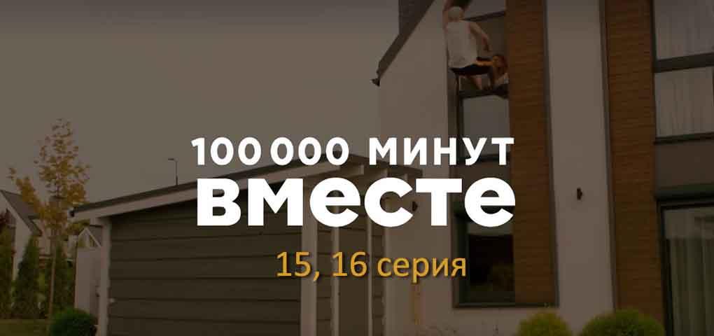 100 тысяч минут вместе 15, 16 серия