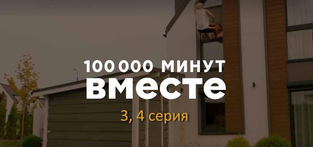 100000 минут вместе 3, 4 серия