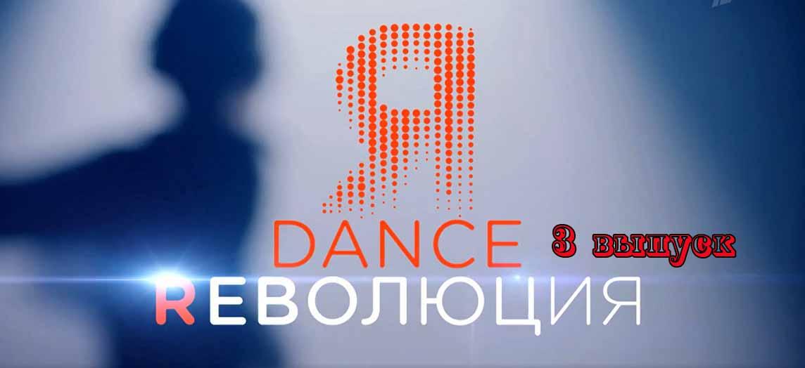 Dance Революция 3 выпуск 2 сезона