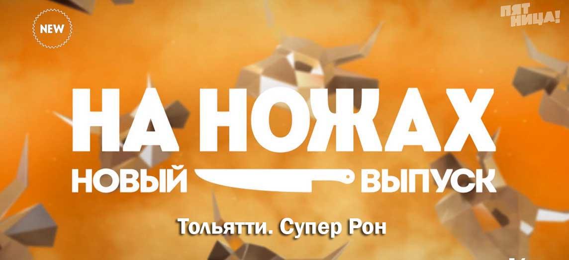 На ножах 6 сезон 25 выпуск - Тольятти, Супер Рон