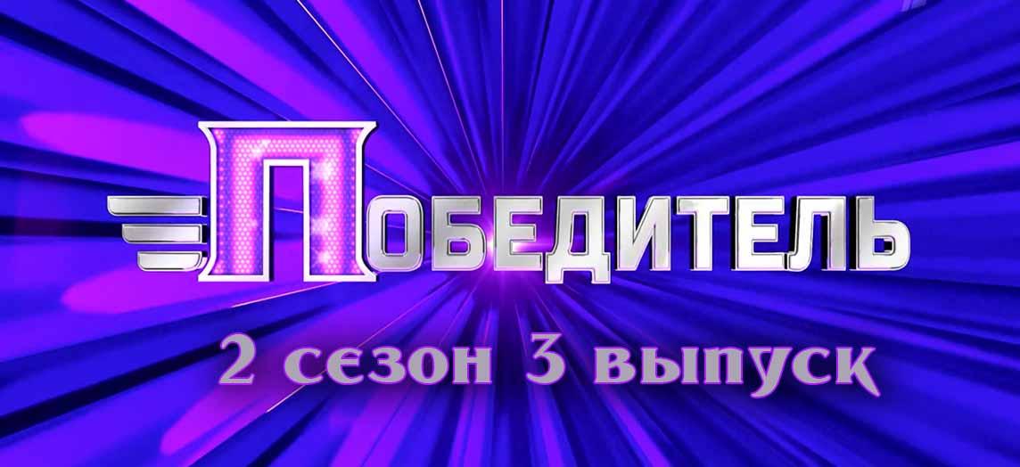 Победитель 2 сезон 3 выпуск