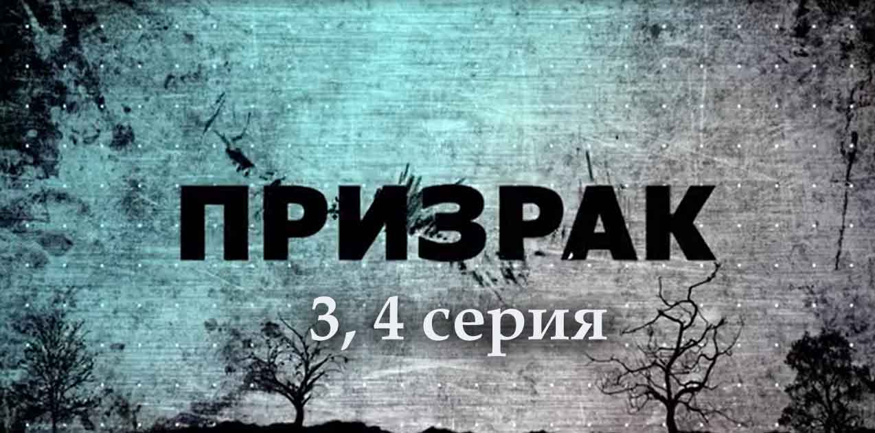 Призрак 3, 4 серия