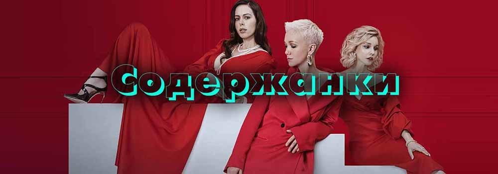 Содержанки 3 сезон (2021)