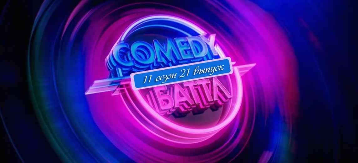 Comedy Баттл 11 сезон 21 выпуск