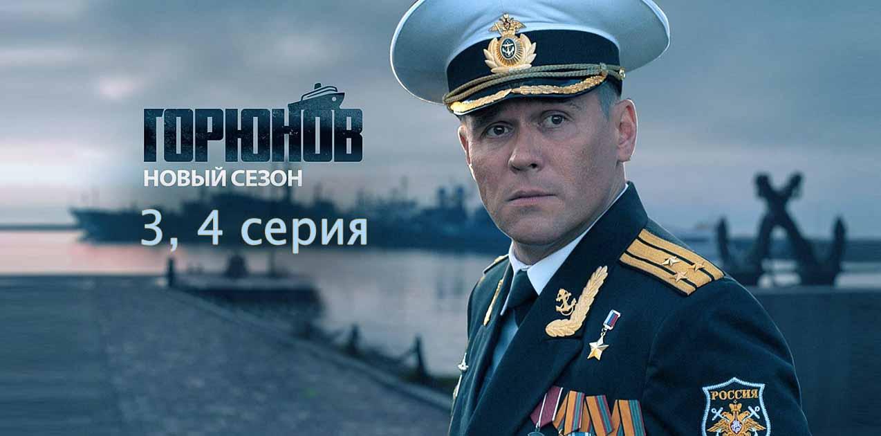 Горюнов 2 сезон 3, 4 серия