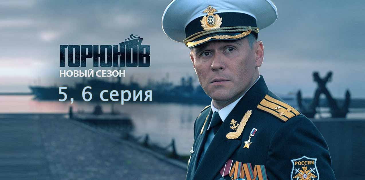 Горюнов 2 сезон 5, 6 серия
