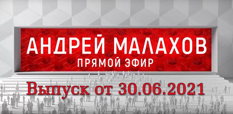 Андрей Малахов. Прямой эфир от 30.06.2021