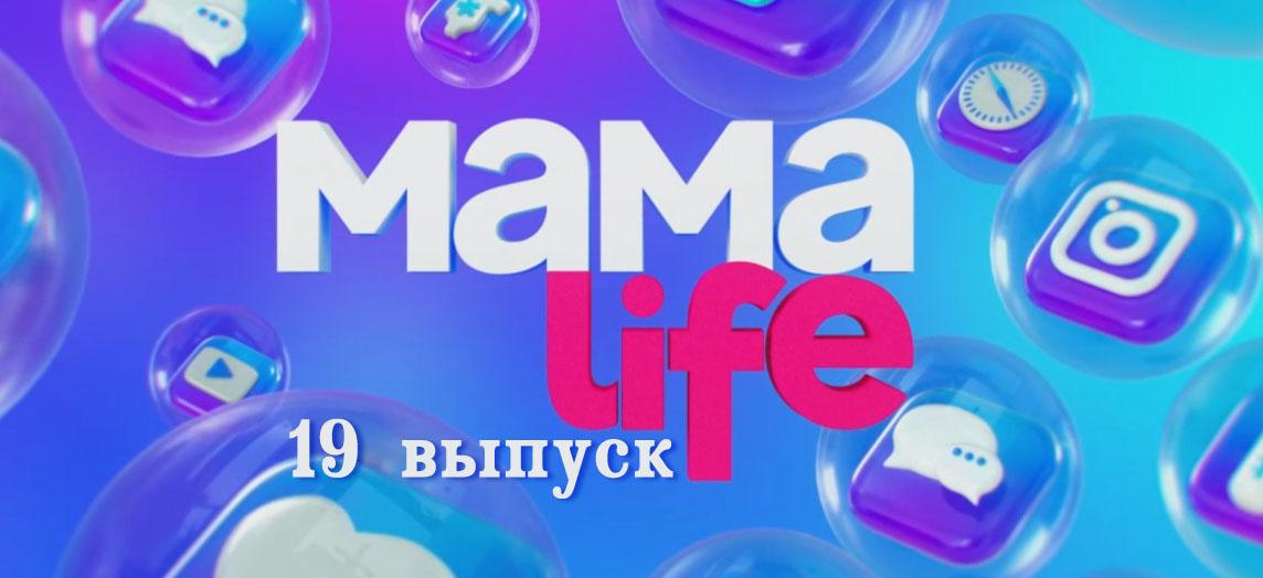 Мама Life 19 выпуск