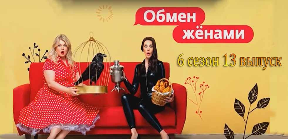 Обмен жёнами 6 сезон 13 выпуск