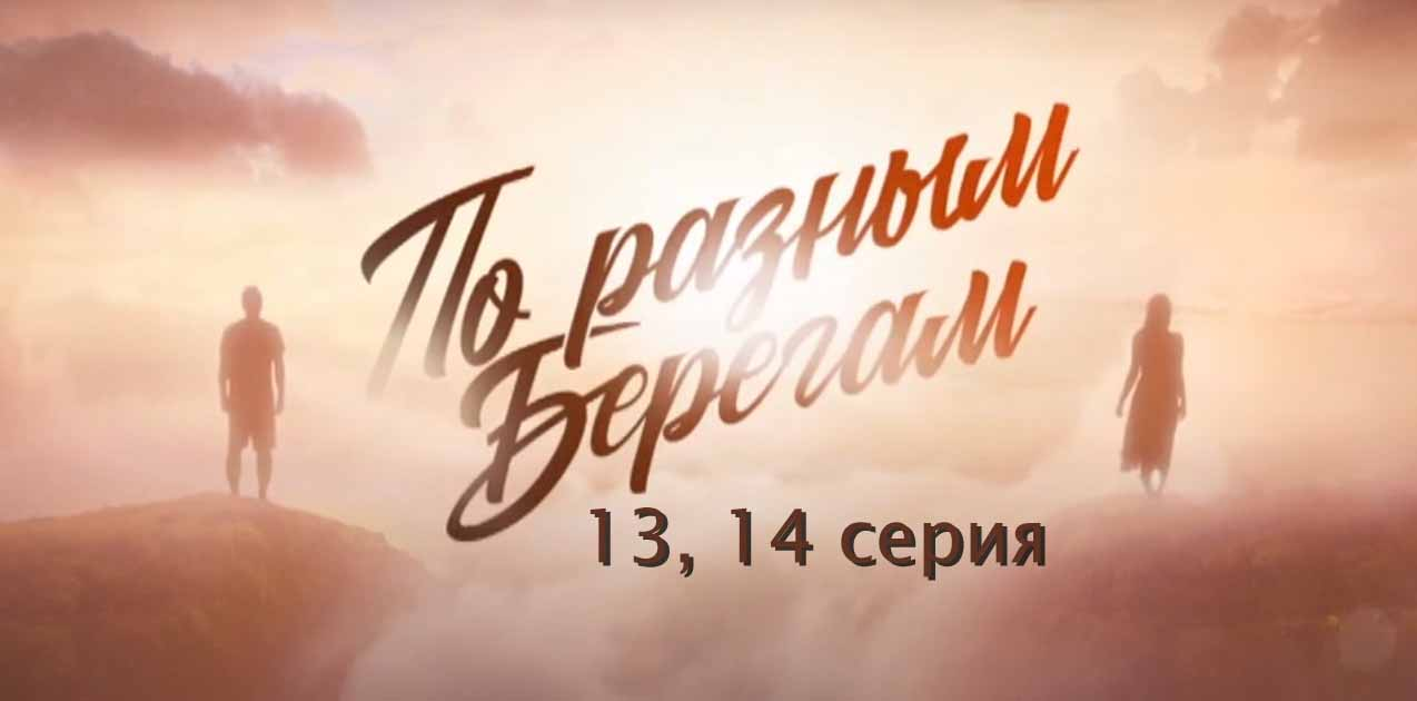 По разным берегам 13, 14 серия