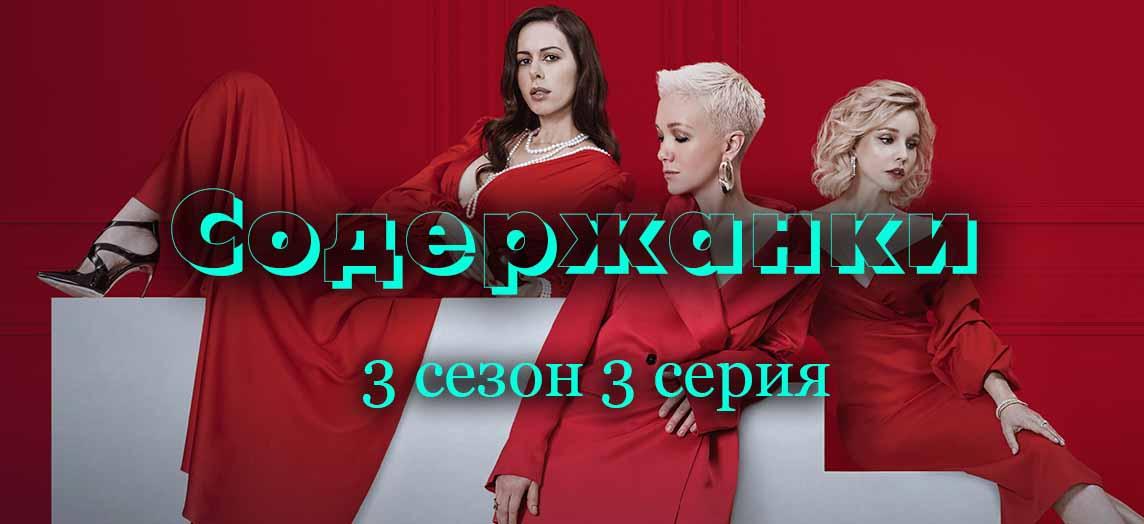 Содержанки 3 сезон 3 серия