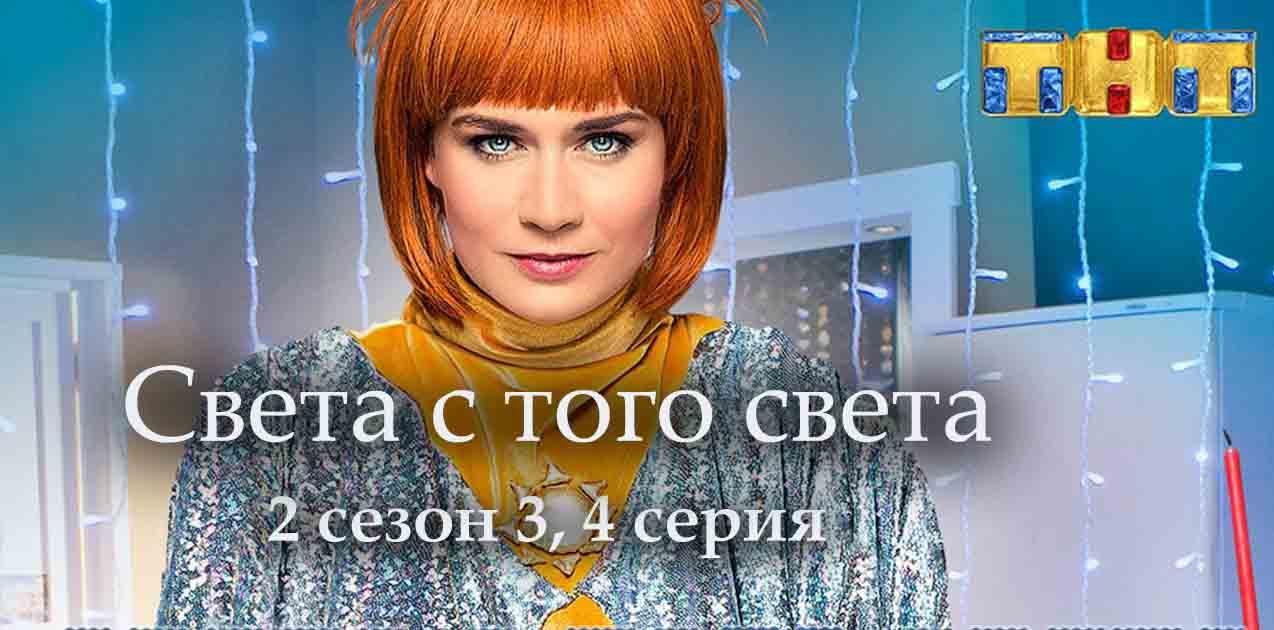Света с того света 2 сезон 3, 4 серия