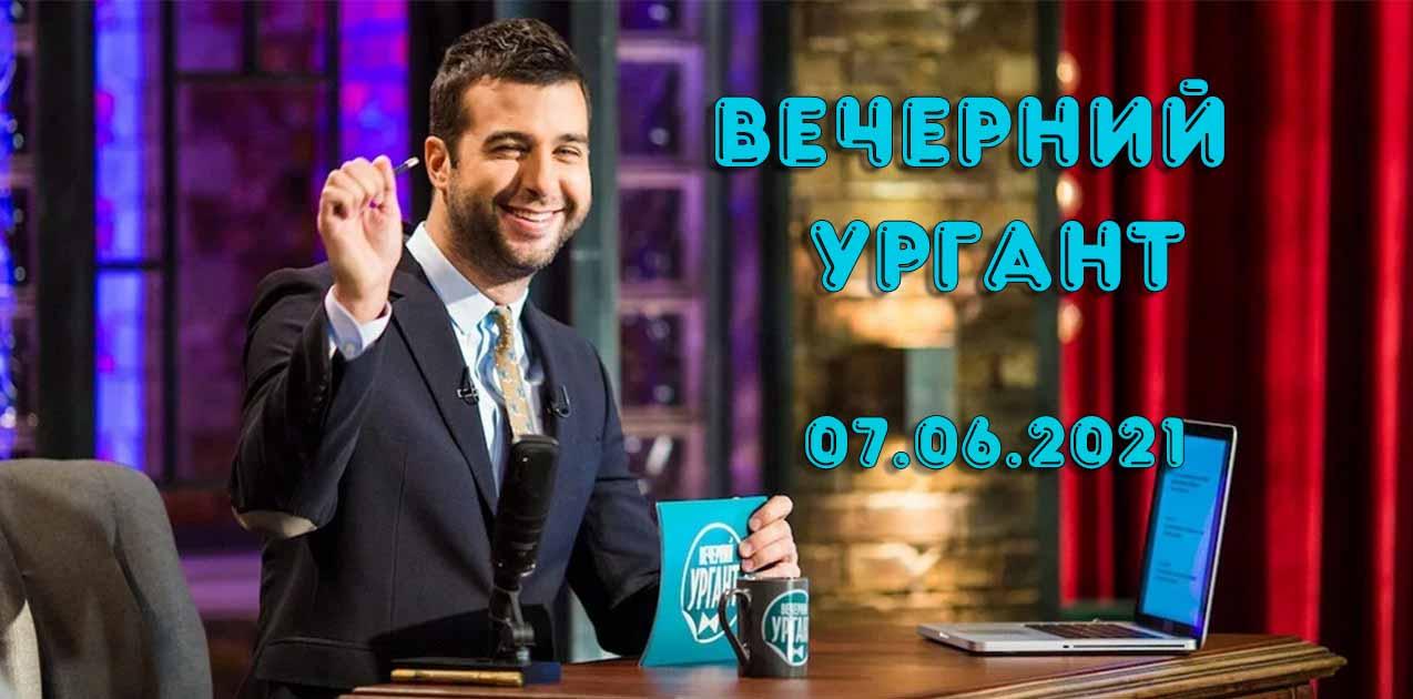 Вечерний Ургант от 07.06.2021