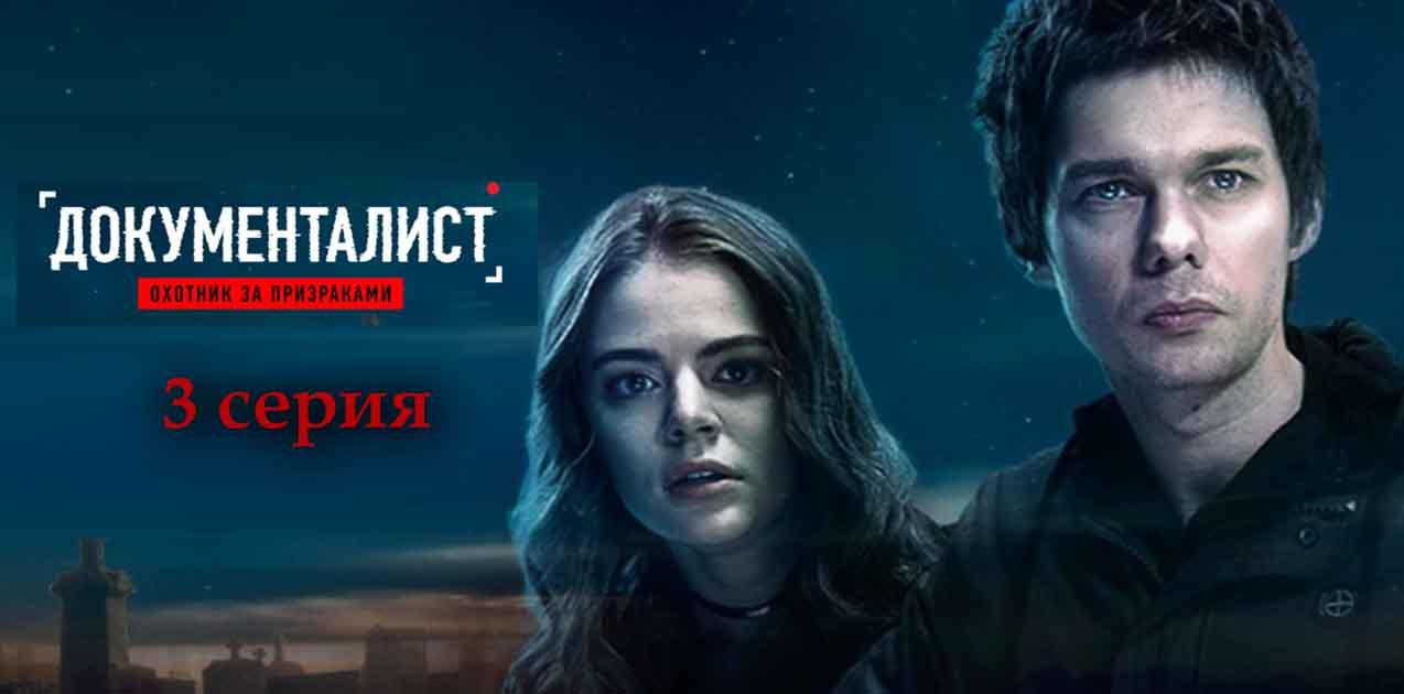 Документалист: Охотник за призраками 1 сезон 3 серия