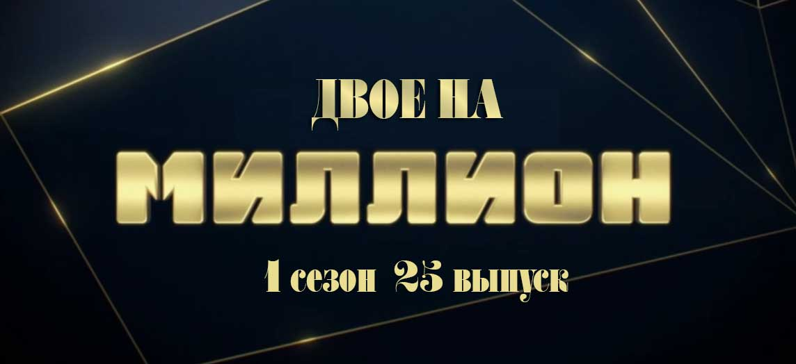 Двое на миллион 1 сезон 25 выпуск