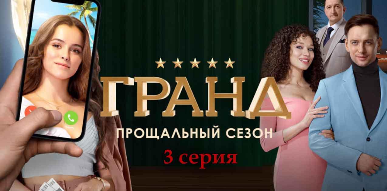 Гранд 5 сезон 3 серия