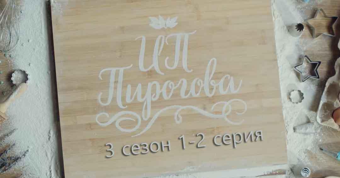 ИП Пирогова 3 сезон 1 и 2 серия