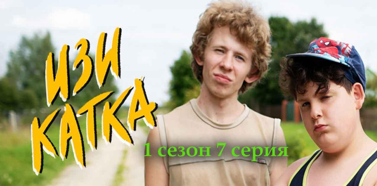Изи катка 1 сезон 7 серия