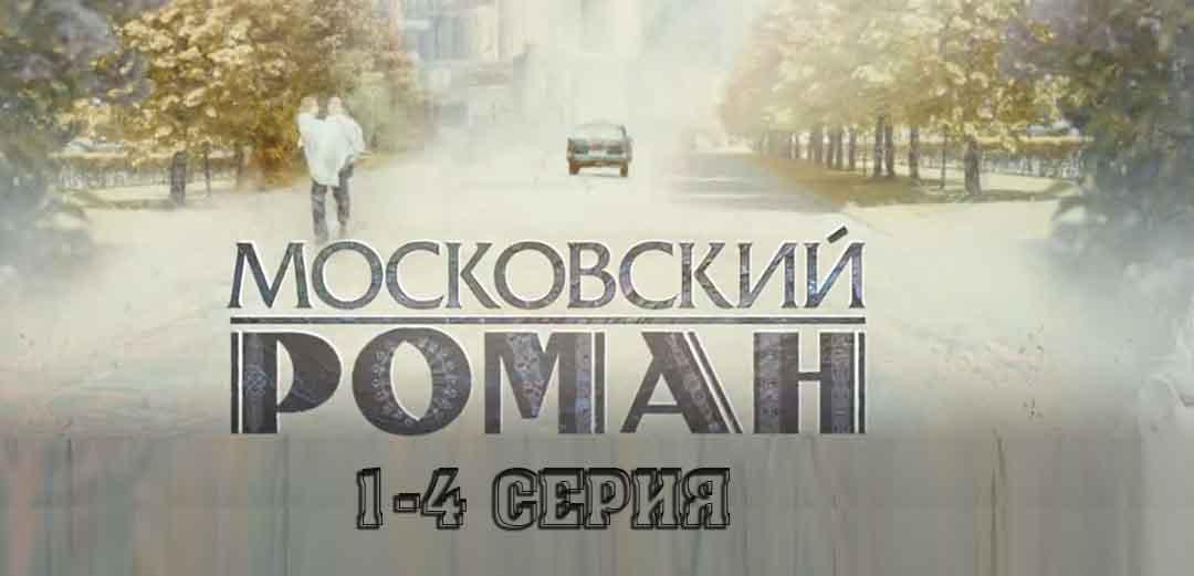 Московский роман 1-4 серия