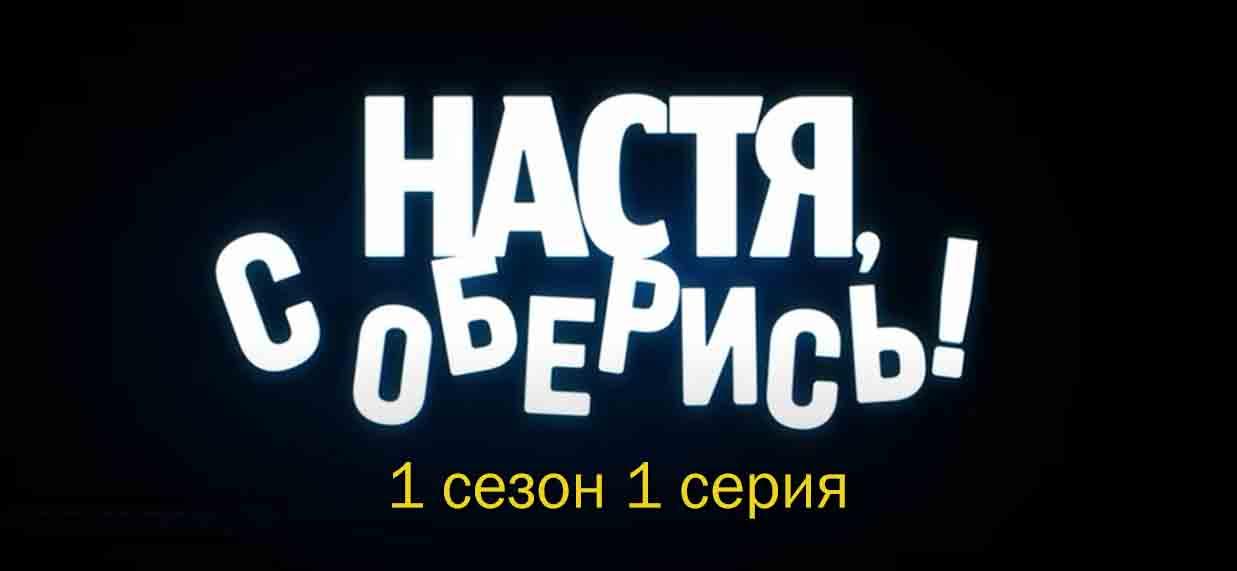 Настя, держись - 1 сезон 1 серия