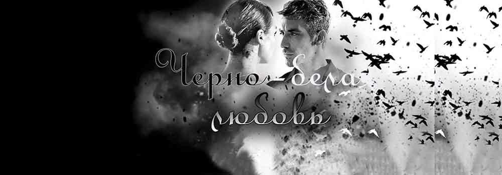 Черно-белая любовь турецкий сериал