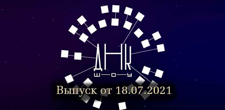 ДНК шоу с Лолитой - выпуск от 18.07.2021