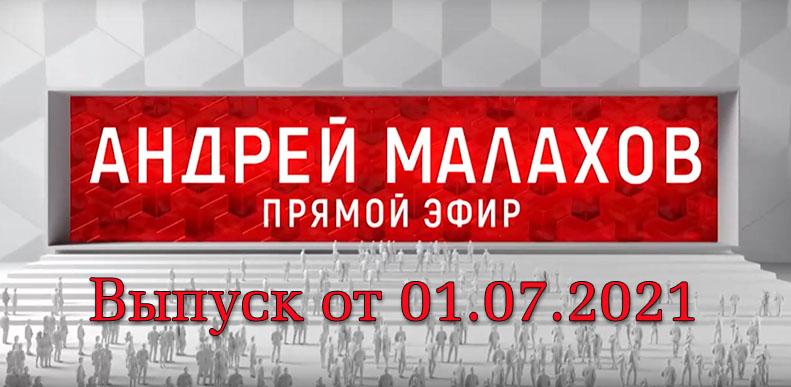 Андрей Малахов. Прямой эфир от 01.07.2021