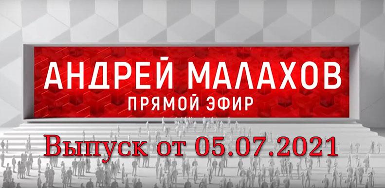 Андрей Малахов. Прямой эфир от 05.07.2021